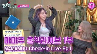 (ENG SUB)[EP01] 마마무 출첵라이브 1부 (MAMAMOO Inkigayo Check-in LIVE Ep.1) #앨범언박싱 #매력발산HOT6 #노래3종올림픽