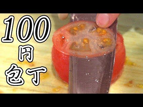100円の包丁を業務用の電動砥石【17,000円】で研いだ結果