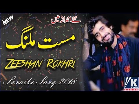 Mast Malang Cha Kita Ae By Zeeshan Khan Rokhri New Song 2018 Punjabi Saraiki Hit Songs By Khurram Sound Morgah