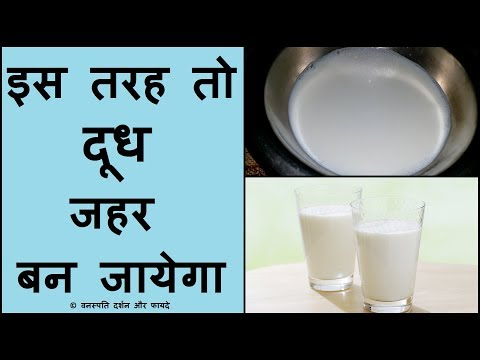 इस तरह तो दूध जहर बन जायेगा Milk will result like Poision if will use like this