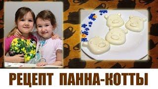 Влог кулинарные рецепты для детей десерты - панакота - vlog Panna Cotta step by step Recipe
