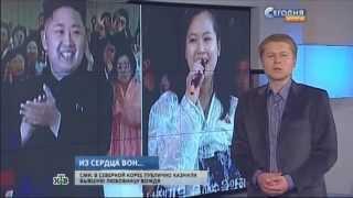В казни экс любовницы Ким Чен Ына нашли личные мотивы. Северная Корея