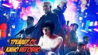 Русский трейлер - Призрак в доспехах