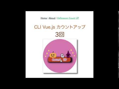 【Vue.js】カウントアップ(Firebase・Vue CLI v4.0.4) thumbnail