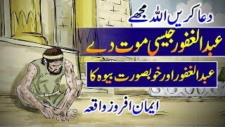 Abdul Gafoor Ki Mout Kahani Urdu Islamic Emtional, Story Emaan Afroz Waqia