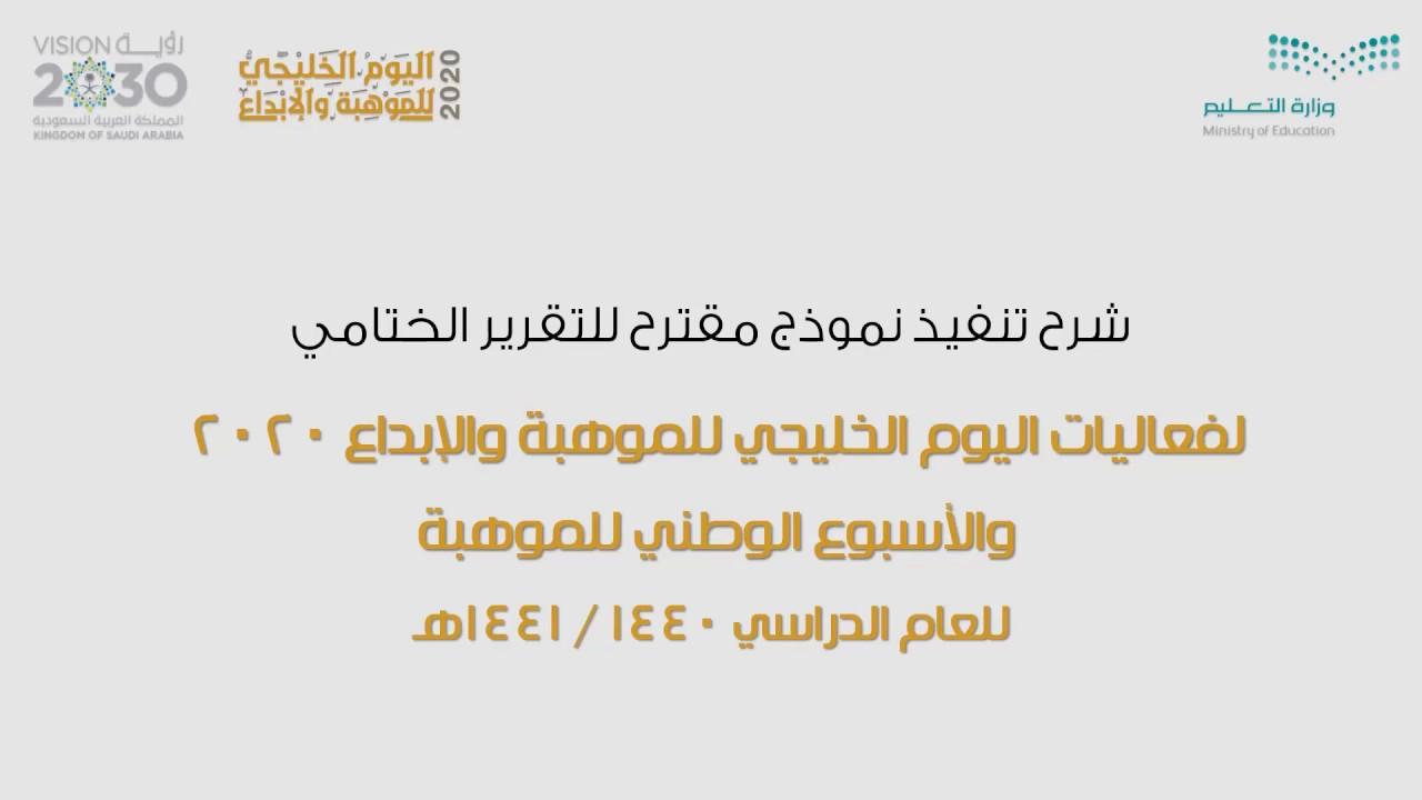اليوم الخليجي للموهبة والابداع 2020