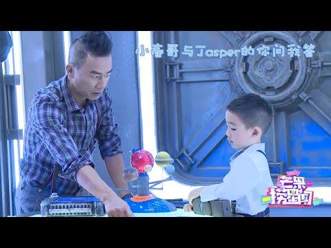 """《爸爸6》探班:陈小春父子上演""""好奇大调查"""" Jasper对讲指挥超有范 《芒果捞星闻》Mango Star News【芒果TV精选频道】"""