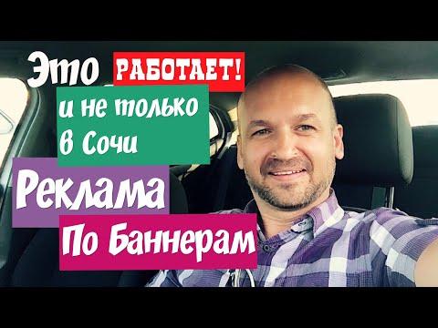 🔴 Продажа квартир по Баннерам : Реклама квартир в Сочи и в других городах