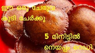 അരിപൊടി കൊണ്ട് ഒരു easy നെയ്യപ്പം-Instant Neyyappam with rice flour- Kerala Neyappam-evening Snack