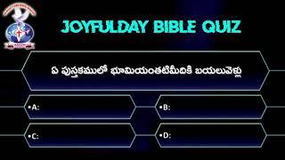 #BIBLE #QUIZ - 200 | #JOYFULDAY | #AATHMEEYA #YATHRA | #ANGM