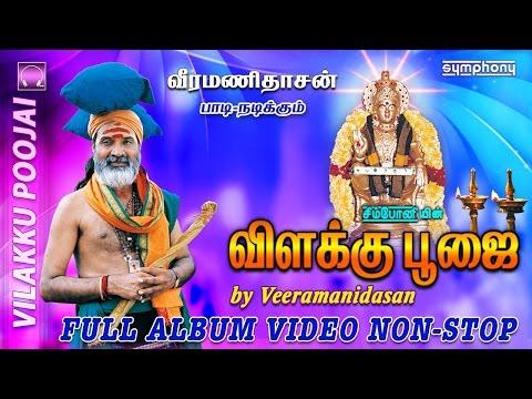 விளக்கு-பூஜை-|-full-album-video-|-vilakku-poojai