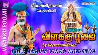 Gambar cover விளக்கு பூஜை | Full Album Video | Vilakku Poojai