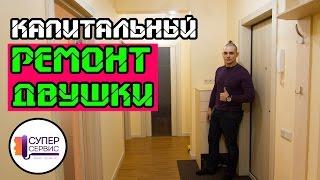 Ремонт квартир в СПБ | Капитальный ремонт двухкомнатной квартиры | Отделка квартир СПБ