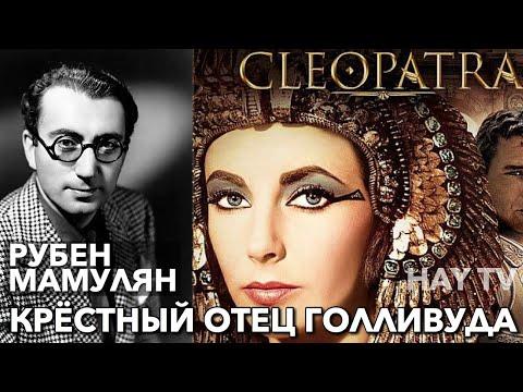 Как армянин покорил Голливуд