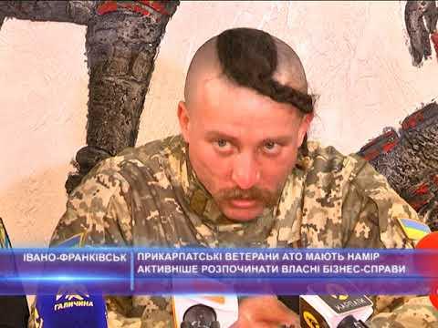 Прикарпатські ветерани АТО мають намір активніше розпочинати власні бізнес-справи