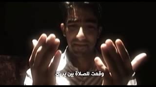 خلاصة دعاء أبي حمزة الثمالي مع بعض المشاهد المبكية والمؤثرة من فيلم رب ارجعون
