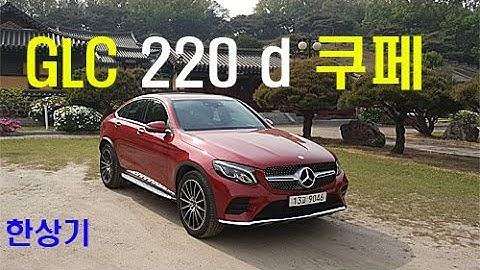 벤츠 GLC 220 d 쿠페 시승기(MB GLC 220 d Coupe Review) - 2017.05.02