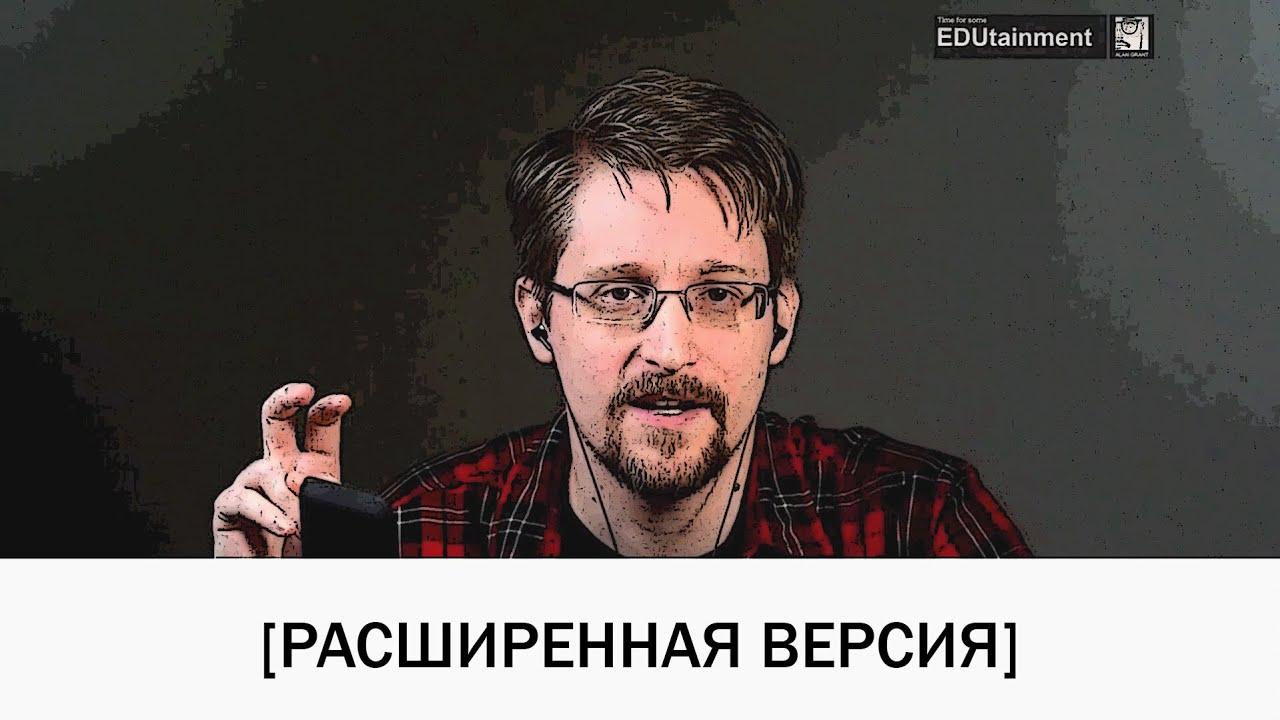Подкаст Сноудена и Рогана: версия для MDK