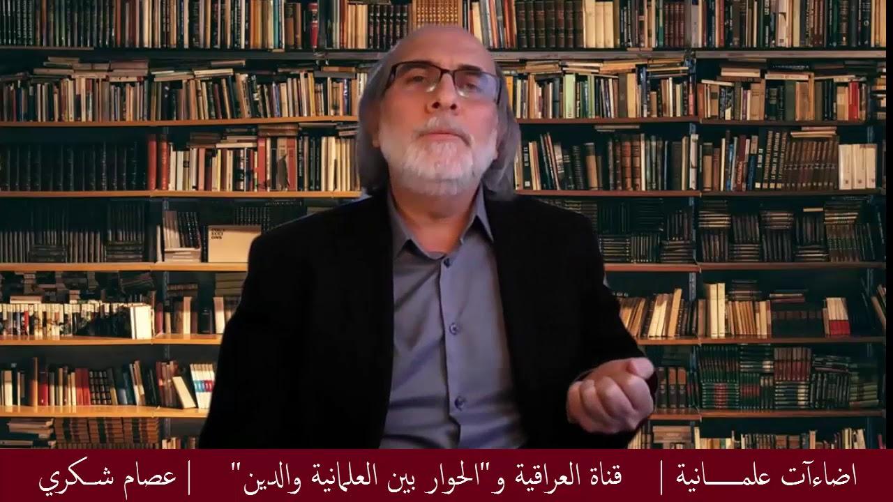 برنامج سعدون محسن ضمد -الحوار بين الدين والعلمانية-.. مالقصة ؟  - 01:51-2021 / 1 / 17