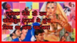 Mumbai Masala | बॉलीवुड सेलेब्स, जिन्होंने शादी के बाद तलाक लिया और रचाई दूसरी शादी | Bollywood