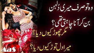Wo to Sirf Meri Dulhan ban Ke Aana Chahti Thi?? || Syed Ahsan AaS