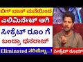 Bigg Boss Kannada Season 6 Dhanraj In Secret Room Bigg Boss Kannada 6 mp3