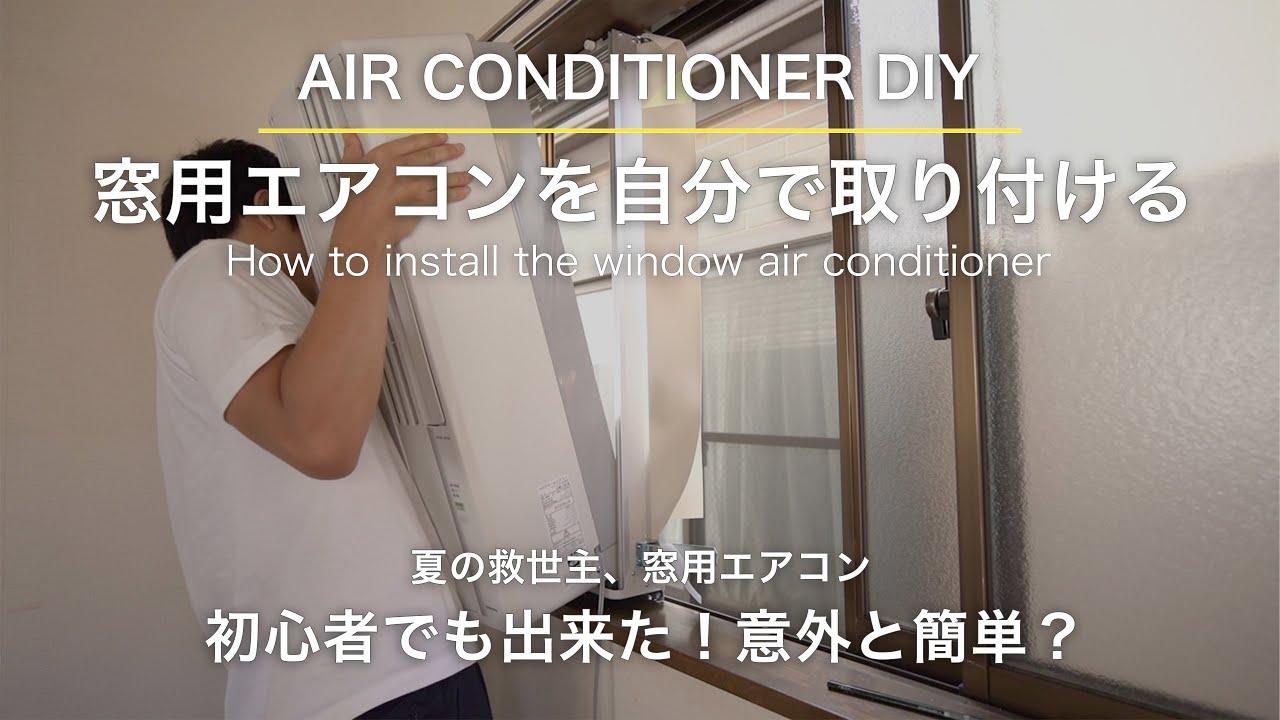 方 エアコン 窓 用 取り付け