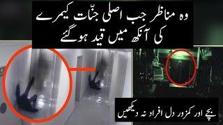 6 Times Real Jinnat Caught on Camera Urdu HIndi