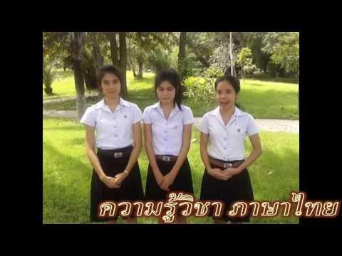 ชนิดของคำไทย ราชภัฏ ลพบุรี