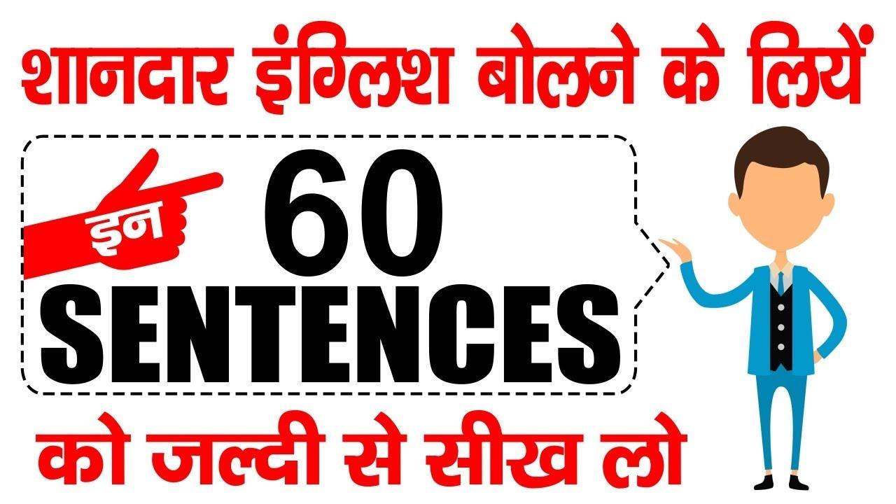 60 Daily Use English Sentences इंग्लिश कैसे सीखें इंग्लिश बोलना कैसे सीखें