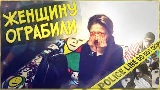 Женщину ограбили / Woman robbed prank