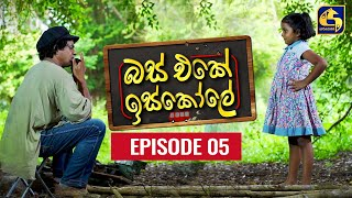 Bus Eke Iskole Episode 05 ll බස් එකේ ඉස්කෝලේ  ll 29th January 2021 Thumbnail