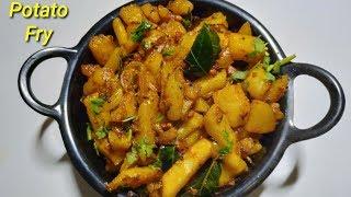 ಆಲೂಗೆಡ್ಡೆ ಫ್ರೈ ಮಾಡಿ ನೋಡಿ | Aloo Fry Recipe Kannada | Potato Fry in Kannada | Rekha Aduge