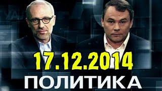 Политика с Петром Толстым 17.12.2014