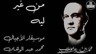 (صوت عالي الجودة) من غير ليه   محمد عبد الوهاب Mohammed Abdel Wahab