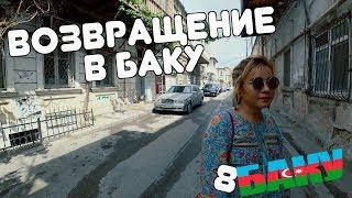 Вернулись в Баку с новыми силами. Большой выпуск из Баку.