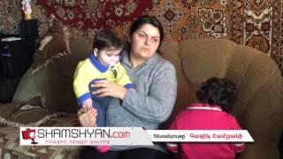 3 անչափահաս երեխաների մայրը վրդովված է Աշտարակի քաղաքապետի վերաբերմունքից