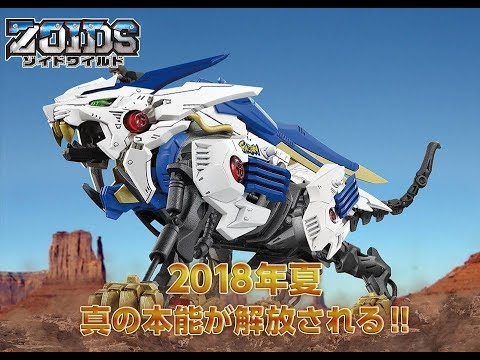 NEW 2018 ZOIDS ANIME, MANGA AND SWITCH VIDEO GAME!! ZOIDS WILD!!