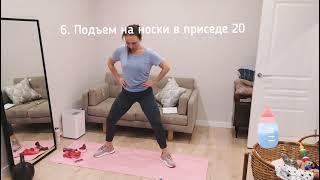 Тренировка 6 Ноги ягодицы