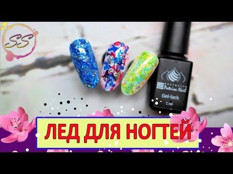 Лед на ногтях: Идеи для дизайна ногтей на праздник: Соколова Светлана