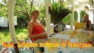видео Экскурсии в Черногории из Будвы 2018: цены и описание