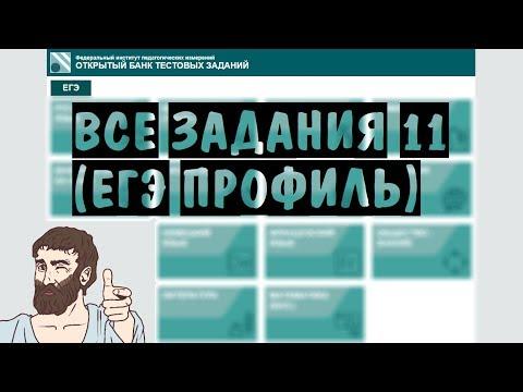 🔴 Все задания 11 из НОВОГО банка ФИПИ Os.fipi.ru   ЕГЭ ПРОФИЛЬНЫЙ УРОВЕНЬ 2019   ШКОЛА ПИФАГОРА