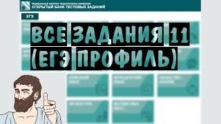 🔴 Все задания 11 из НОВОГО банка ФИПИ os.fipi.ru | ЕГЭ ПРОФИЛЬНЫЙ УРОВЕНЬ 2019 | ШКОЛА ПИФАГОРА