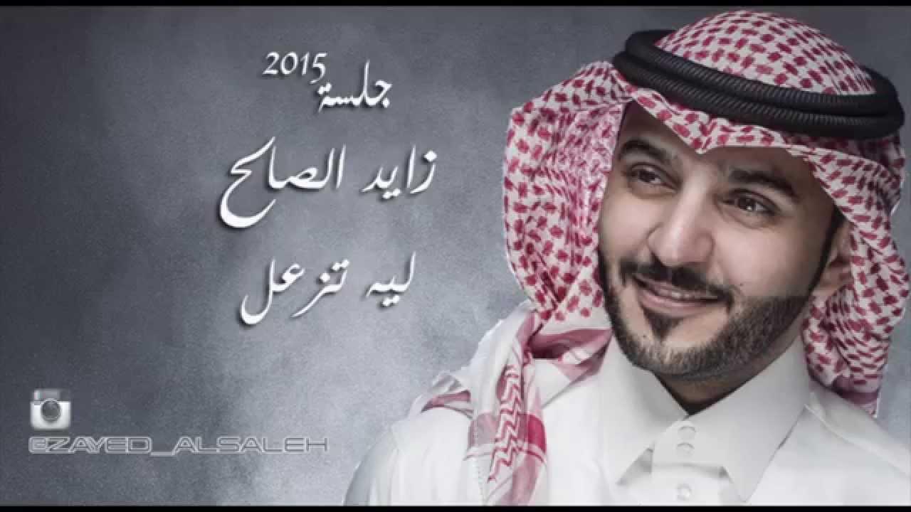 زايد الصالح - ليه  تزعل (النسخة الأصلية)   جلسة 2015
