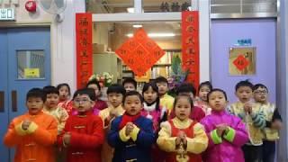 Publication Date: 2018-02-14 | Video Title: 全完第一小學祝大家新春快樂 主恩常偕