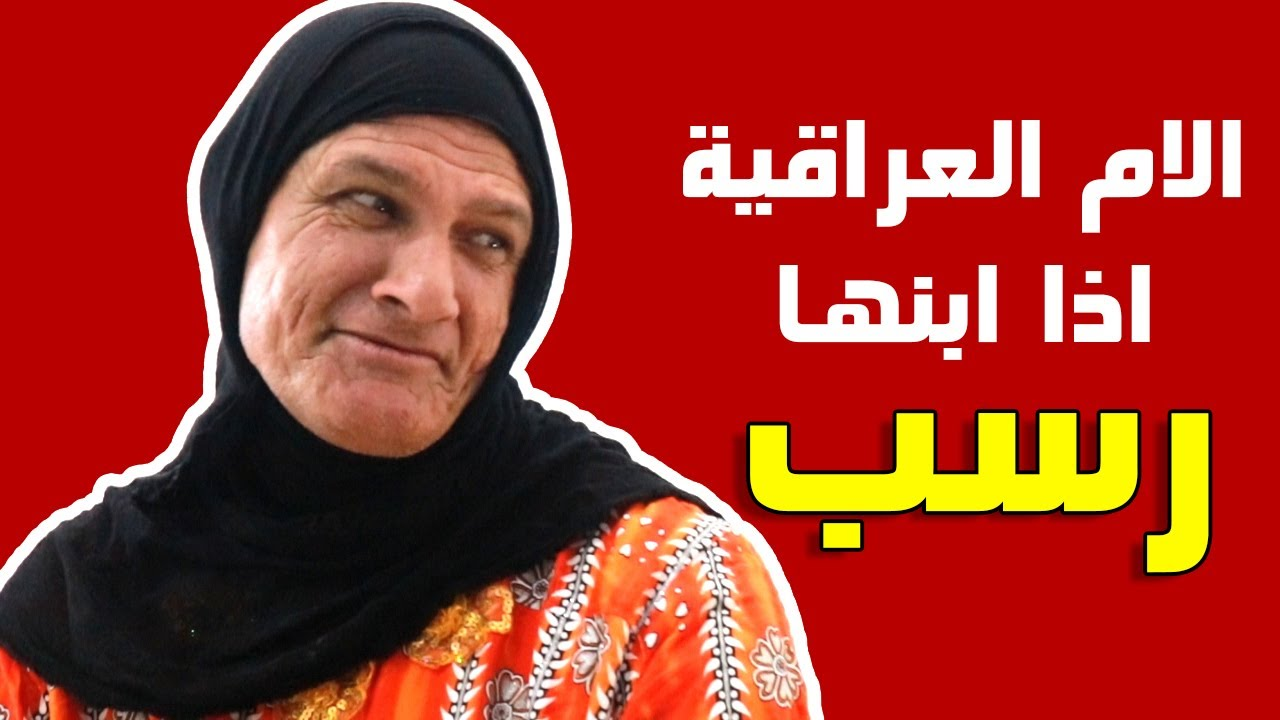 شلون عرفت ابنها راسب الجزء 2   نصائح لكشف الطالب الراسب