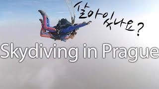 프라하 스카이다이빙