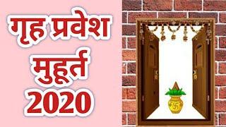 गृह प्रवेश मुहूर्त 2020 | Griha pravesh muhurat 2020 | Griha pravesh muhurat | Griha pravesh pooja