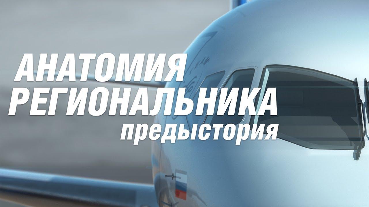 СУПЕРДЖЕТ - Анатомия региональника   предыстория. Часть 1.
