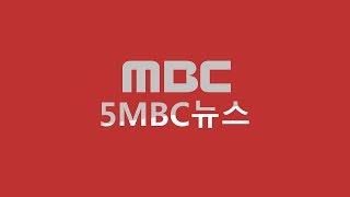 다음달 2~3일 '조국 청문회' 전격 합의- [LIVE] MBC 5시 뉴스 2019년 08월 26일